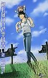 何もないけど空は青い 2 (少年サンデーコミックス)