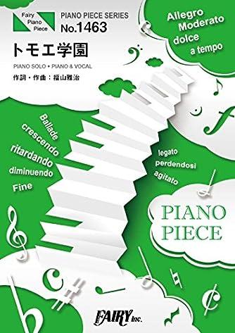 ピアノピースPP1463 トモエ学園 / 福山雅治 (ピアノソロ・ピアノ&ヴォーカル)~テレビ朝日系帯ドラマ劇場「トットちゃん!」主題歌 (PIANO PIECE SERIES)
