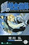 鋼の錬金術師 20 (ガンガンコミックス)