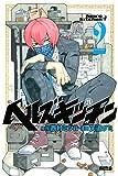 ヘルズキッチン(2) (月刊少年ライバルコミックス)