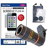 メディアカバーマーケット docomo(ドコモ) ソニー(SONY) Xperia Z SO-02E[5インチ(1920x1080)]機種用 【クリップ式 8倍 望遠 レンズ と 反射防止液晶保護フィルム のセット】