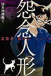 霊能者・猫目宗一シリーズ 怨念人形 (ぶんか社コミックス)