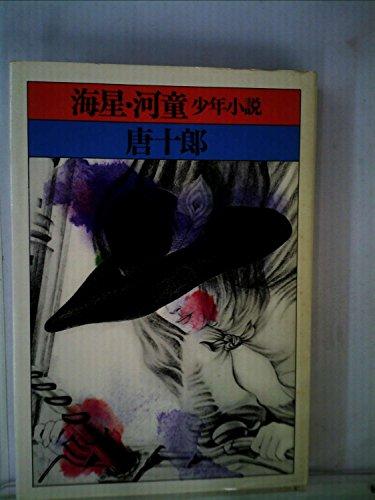 海星・河童―少年小説 (1978年)の詳細を見る