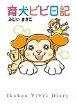 育犬ビビ日記 画像