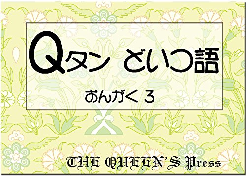 Qタン どいつ語: おんがく3 Qタン どいつ語シリーズ