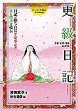 ストーリーで楽しむ日本の古典 (12) 更級日記 日記に綴られた平安少女の旅と物語への憧れ