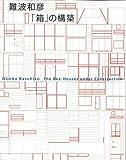 難波和彦「箱」の構築 (ギャラリー・間叢書)