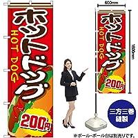 ホットドッグ200円 のぼり SNB-656(受注生産)