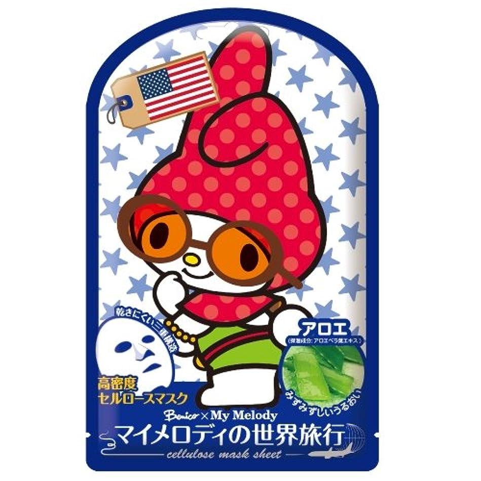 かまどキャラクター船形ベニコ マイメロディ 世界旅行マスクシート(アメリカ) 1枚入