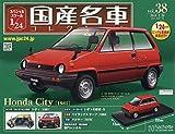 スペシャルスケール1/24国産名車コレクション(38) 2018年 2/20 号 [雑誌]