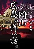 広島岡山の怖い話 (竹書房怪談文庫 HO 496)