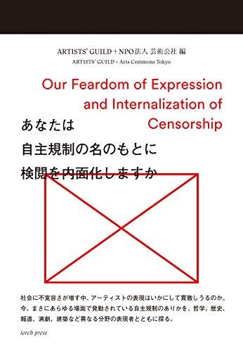あなたは自主規制の名のもとに検閲を内面化しますかの詳細を見る