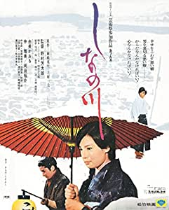 『あの頃映画 the BEST 松竹ブルーレイ・コレクション しなの川』 [Blu-ray]