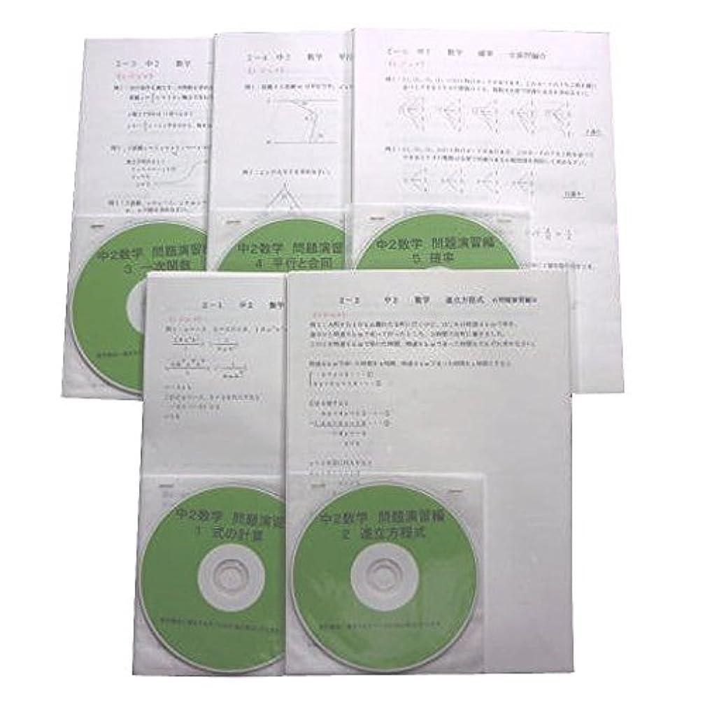 土地側溝フォージ中学 数学 2年 【応用】 DVD 5枚セット (授業+テキスト+問題集)