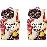 フルーツで洗う足の石鹸 80g (2個セット)