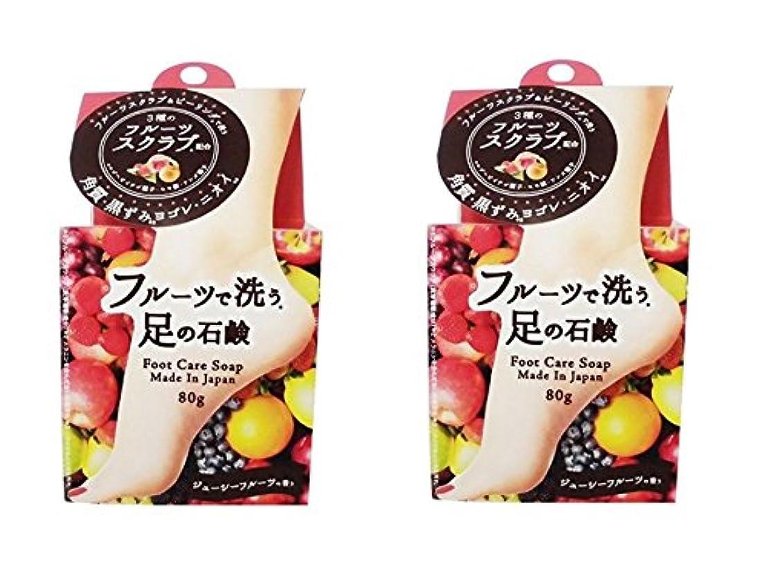 シャーロットブロンテベットバイオレットフルーツで洗う足の石鹸 80g (2個セット)