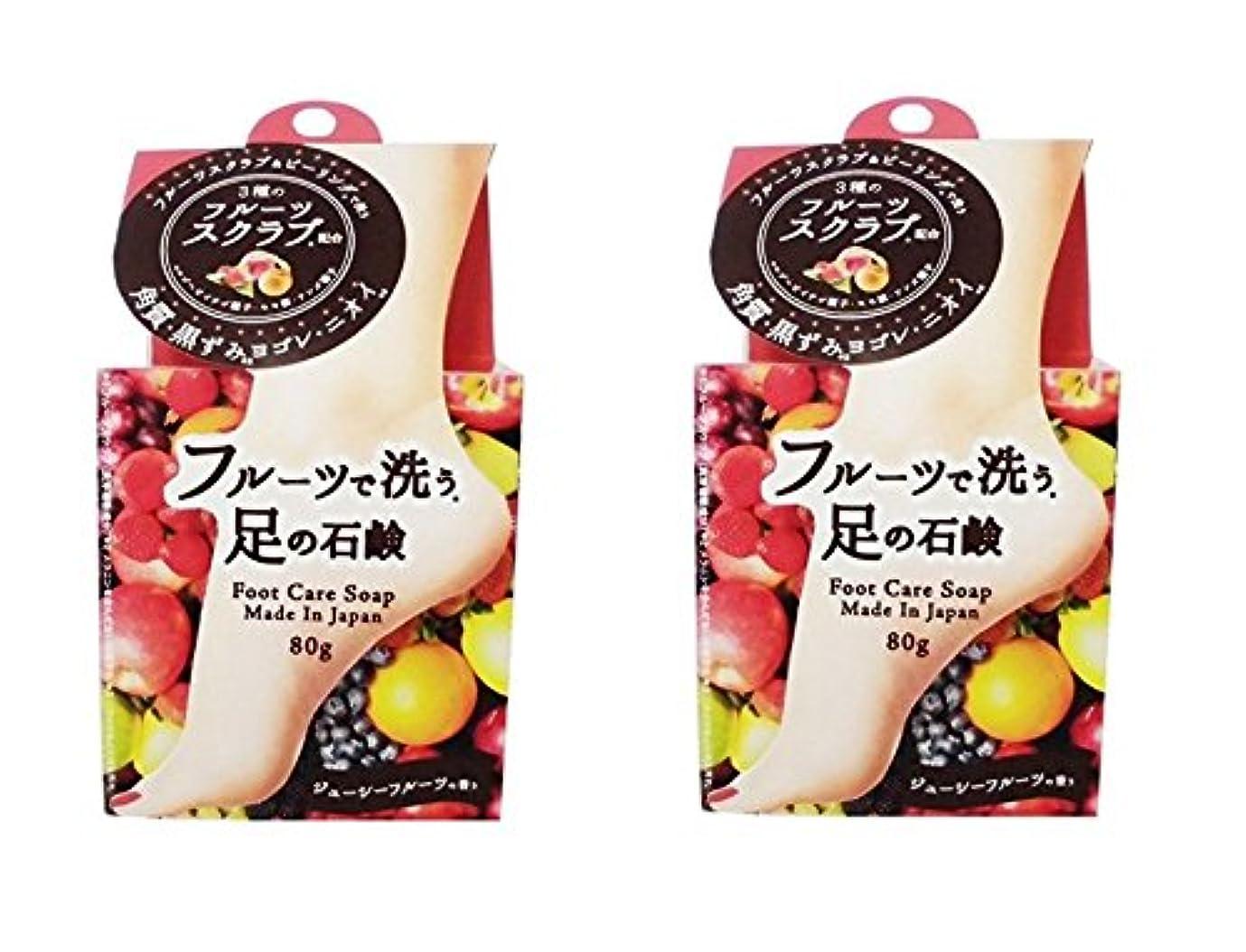 文飢毒フルーツで洗う足の石鹸 80g (2個セット)