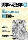 大学への数学 2018年 10 月号 [雑誌]