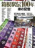 箱根駅伝100年 襷の記憶 (B.B.MOOK1424)