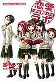 恋愛ラボ 2巻 (まんがタイムコミックス)