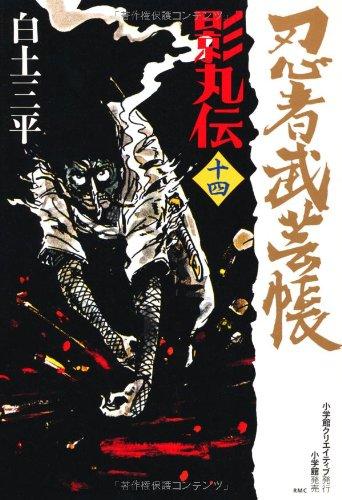 忍者武芸帳 14―影丸伝 (レアミクス コミックス)の詳細を見る