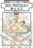 SEX PISTOLS(2) (スーパービーボーイコミックス)
