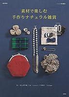 リンネル特別編集 素材で楽しむ手作りナチュラル雑貨 (e-MOOK)