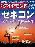 週刊ダイヤモンド 2015年6/13号 [雑誌]