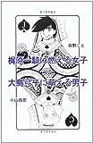 梶原一騎に燃える女子vs大島弓子に萌える男子 (サブカル・ポップマガジンまぐまprivate brand)