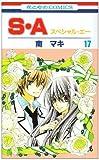 S・A 第17巻 (花とゆめCOMICS)