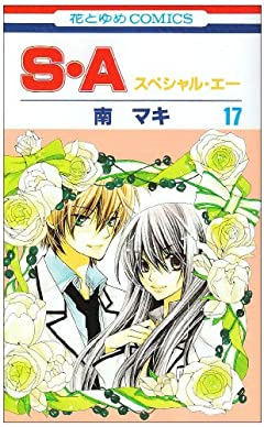 S・Aの最新刊