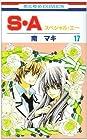 S・A 第17巻