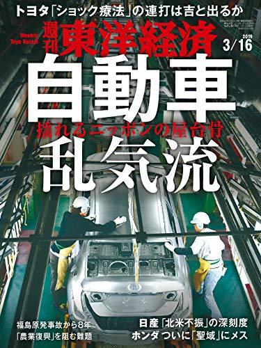 週刊東洋経済 2019年3/16号 [雑誌]の詳細を見る