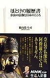 ほとけの履歴書 奈良の仏像と日本のこころ (生活人新書)
