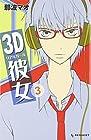 3D彼女 -リアルガール- 第3巻