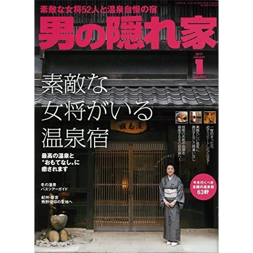 男の隠れ家 2017年1月号 雑誌 (素敵な女将がいる温泉宿)