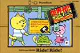 PhoneBook POPO and MOMO Ride! Ride!
