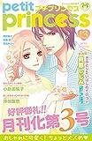プチプリンセス vol.13(2018年4月1日発売) [雑誌]