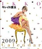 IKKO キレイの魔法 カレンダー2009 ([カレンダー])