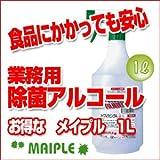 除菌用アルコール メイプルラビング A59 1L(1000ml)スプレー / メイプル