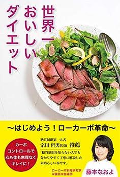 [藤本 なおよ]の世界一おいしいダイエット