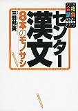 センター漢文 8本のモノサシ (大学受験合格請負シリーズ)