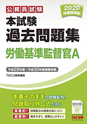 本試験過去問題集 労働基準監督官A 2020年度採用 (公務員試験)