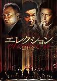 エレクション~黒社会~[DVD]