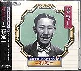昭和を飾った名歌手たち(2)
