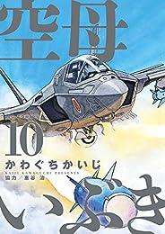 空母いぶき(10) (ビッグコミックス)