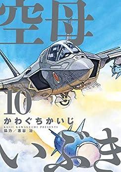[かわぐちかいじ] 空母いぶき 第01-10巻