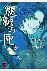 魍魎の匣(2) (カドカワデジタルコミックス) Kindle版