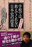 学校では教えてくれない日本史の授業 書状の内幕 (PHP文庫)