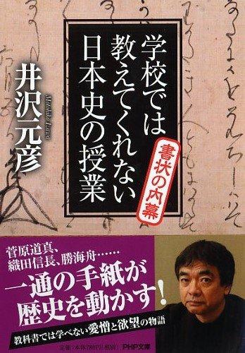 [画像:学校では教えてくれない日本史の授業 書状の内幕 (PHP文庫)]